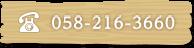 0582163660
